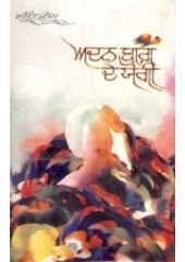 Adan Bagh De Yogi - Book By Amrita Pritam