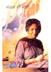 Akhran Di Jaee - Book By Amrita Pritam