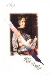 Amrita Di Diary - Book By Amrita Pritam