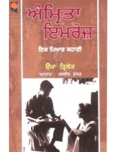 Amrita Imroz - Ik Piar Kahani - Book By Uma Trilok