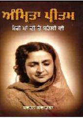 Amrita Pritam - Meri Ma Vi Te Saheli Vi - Book By Amrita Pritam