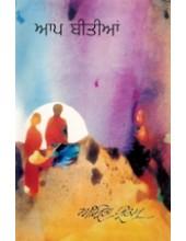 Ap Beetian - Book By Amrita Pritam