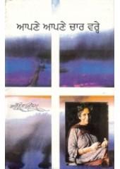 Apne Apne Char Varhe - Book By Amrita Pritam