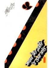 Ashak Bhaur Faqir Te Nag Kale - Part 1 - Book By Amrita Pritam