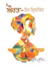 Aurat  Ik Drishtikon - Book By Amrita Pritam