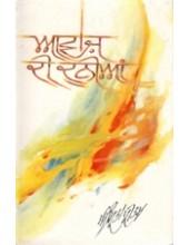 Awaz Di Duniya - Book By Amrita Pritam