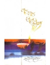 Bal Bal Deevaria - Book By Amrita Pritam