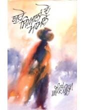 Bure Sialan De Mamle - Book By Amrita Pritam