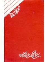 Chhe Ruttan - Book By Amrita Pritam