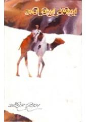 Dachi Dian Tallian - Book By Amrita Pritam