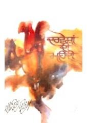 Darveshan Di Mehndi - Book By Amrita Pritam