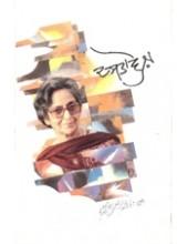 Dastavez - Book By Amrita Pritam