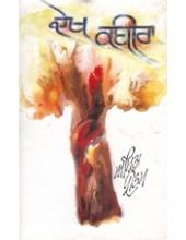 Dekh Kabira - Book By Amrita Pritam