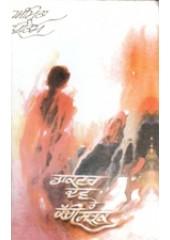 Doctor Dev Te Kachi Sarak - Book By Amrita Pritam