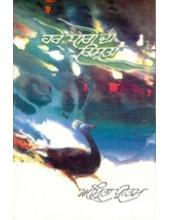 Hare Dhage Da Rishta  - Book By Amrita Pritam