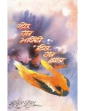 Ik Hath Mehndi Ik Hath Chhalla - Book By Amrita Pritam