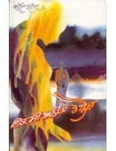 Ik Si Anita Te Faiz - Book By Amrita Pritam