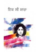 Ik Si Sara - Book By Amrita Pritam