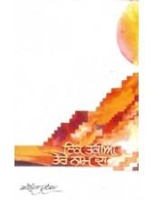 Ik  Takia Tere Nam Da - Book By Amrita Pritam
