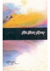 Ik Udas Kitab - Book By Amrita Pritam