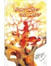 Ishk Allah Hak Allah - Book By Amrita Pritam