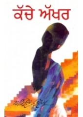 Kache Akhar - Book By Amrita Pritam