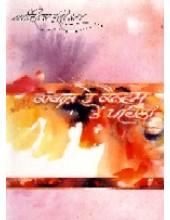 Kagaz Te Canvas To Paihlan - Book By Amrita Pritam