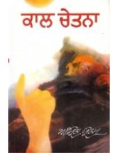 Kal Chetna (Punjabi) - Book By Amrita Pritam