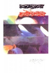 Kala Gulab Te Hujre Di Mitti - Book By Amrita Pritam