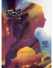 Kamini - Book By Amrita Pritam