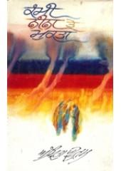 Kammi - Neena Te Mukta - Book By Amrita Pritam