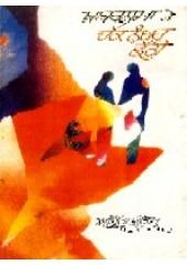 Khabarnama Te Chak Number Chhatti - Book By Amrita Pritam