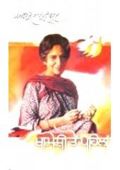 Khamoshi To Paihlan - Book By Amrita Pritam
