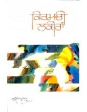 Kiramchi Lakiran - Book By Amrita Pritam