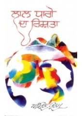 Lal  Dhage Da Rishta - Book By Amrita Pritam