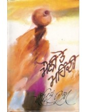Mauli Te Mehndi - Book By Amrita Pritam