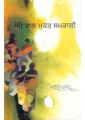 Mere  Kal Mukt Samkali - Book By Amrita Pritam