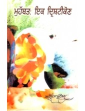 Mohabbat  Ik Drishtikon - Book By Amrita Pritam