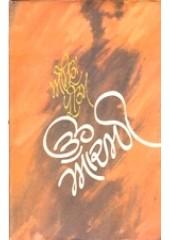 Oh Admi  - Book By Amrita Pritam