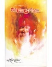 Osho Rang Majithra - Book By Amrita Pritam
