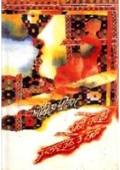 Paki Haveli Jalavatan Te Nanda - Book By Amrita Pritam