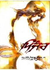 Pinjar (Punjabi) - Book By Amrita Pritam