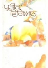 Prateek Vigyan - Book By Amrita Pritam