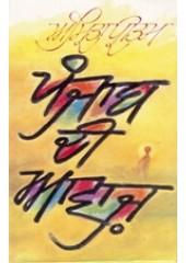 Punjab Di Awaz - Book By Amrita Pritam