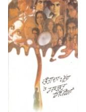 Rang Da Patta Te Sagar Sippian - Book By Amrita Pritam