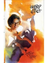 Rasidi Ticket (Punjabi) - Book By Amrita Pritam