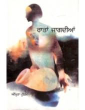 Ratan Jagdian - Book By Amrita Pritam