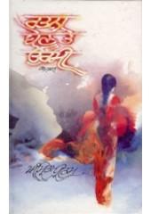 Ratna - Benu Te Urshi - Book By Amrita Pritam