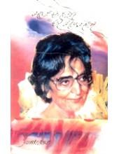 Sahan De Hisse Di Maulsari - Book By Amrita Pritam