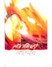 Sat Kirnan - Book By Amrita Pritam
